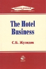 The Hotel Business Серия: Special English for universities, colleges артикул 6930v.